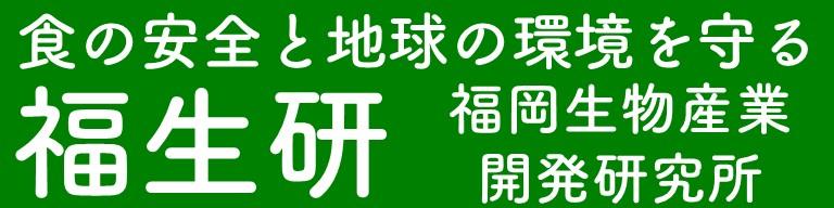 福生研(株式会社福岡生物産業開発研究所)